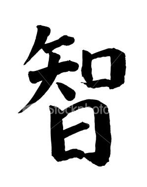 Chinese_calligraphy_wisdom