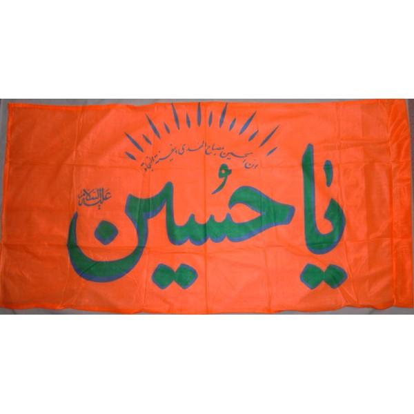 Iran-islam-shia-ya-husain-military-political-flag