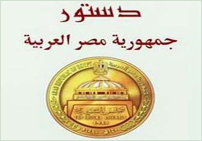Egyptian-Constitution