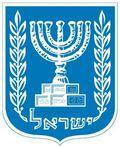 Wappen_israel