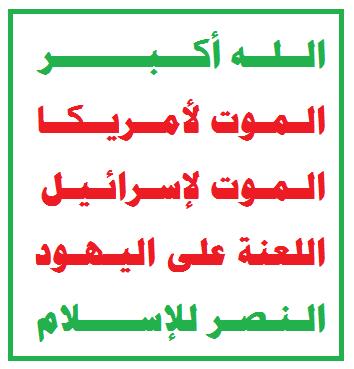 Houthis_Logo
