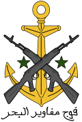 Syrian-Marines.svg