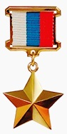 Hero_of_the_Russian_Federation_obverse