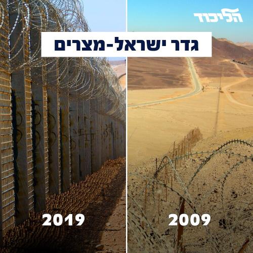 Egyptian border barrier